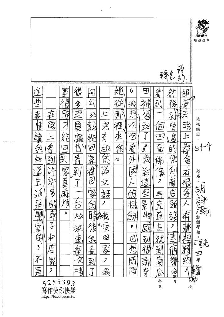 106W4302 胡詠瀚 (2)