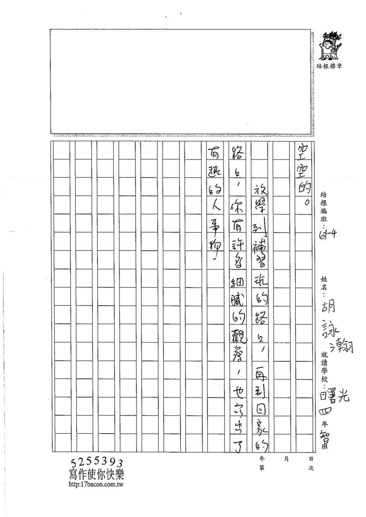 106W4302 胡詠瀚 (3)