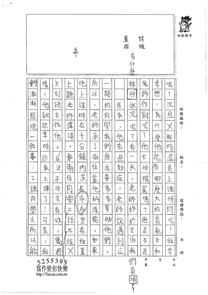 106W5302彭思瑀 (2)