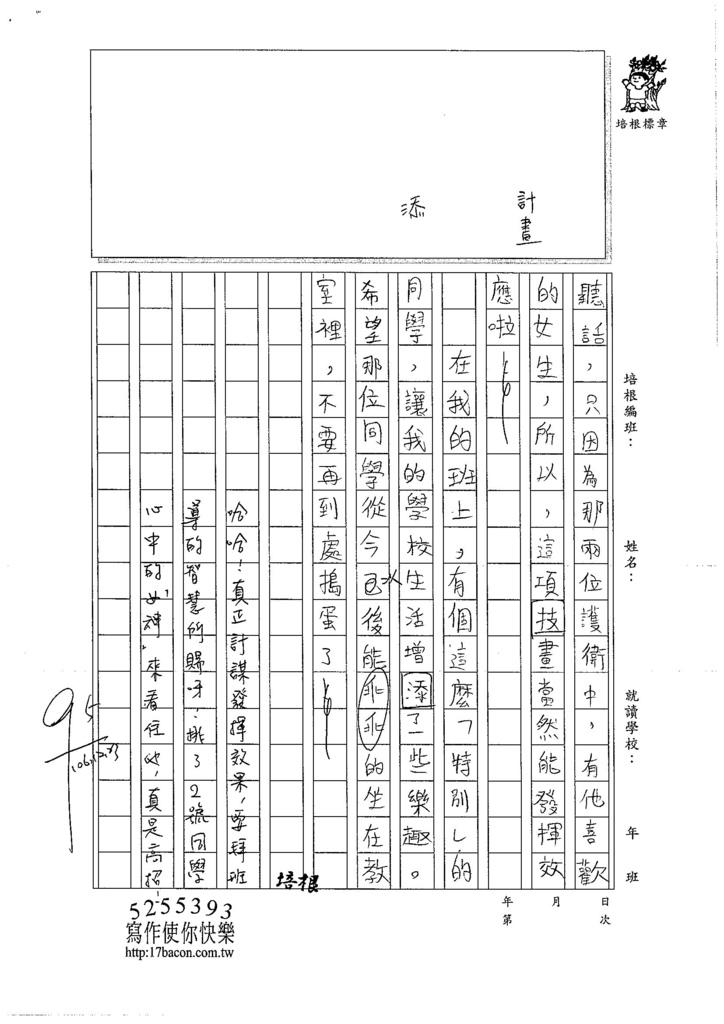 106W5302彭思瑀 (3)