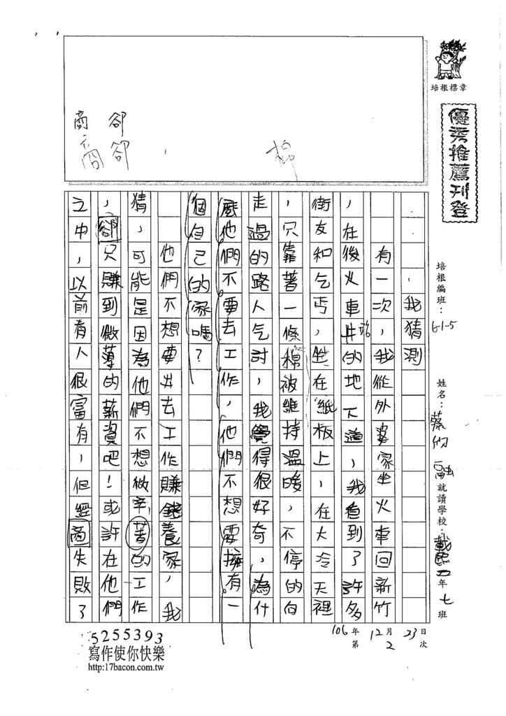 106W5302蔡欣融 (1)