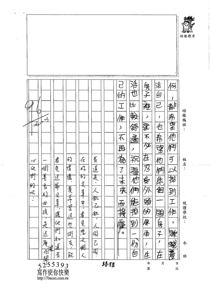 106W5302蔡欣融 (3)