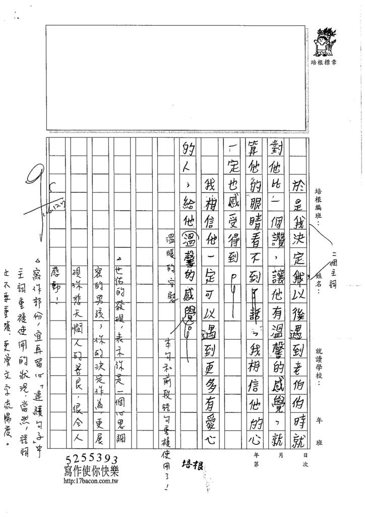 106W5302 蕭世佑 (2)