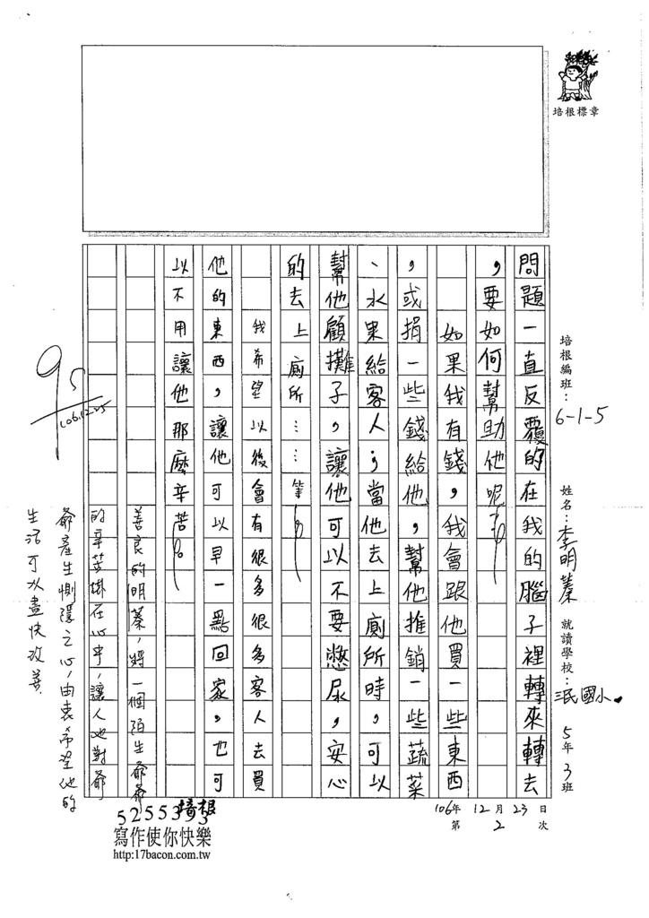 106W5302李明蓁 (2)