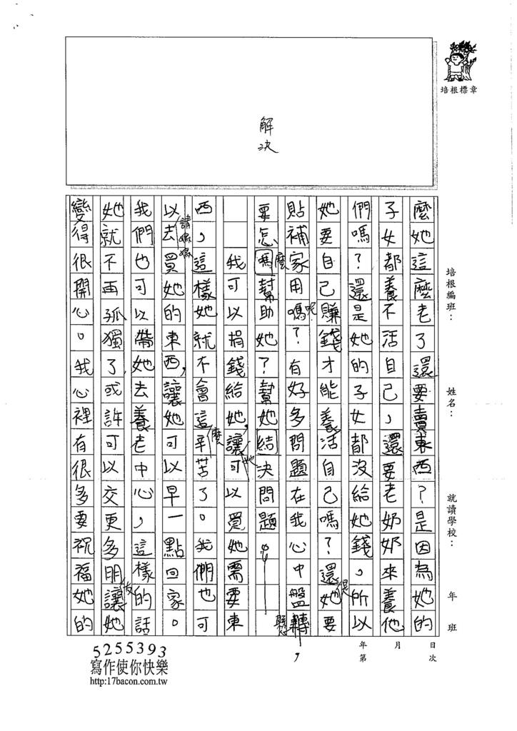 106W5302徐子甯 (2)