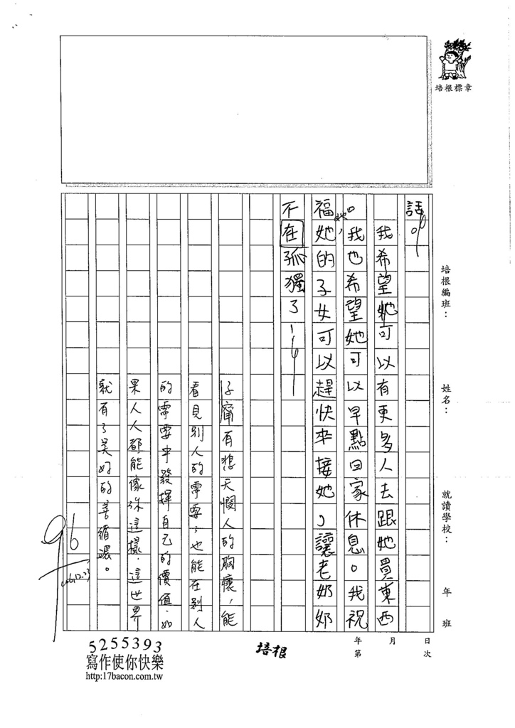 106W5302徐子甯 (3)
