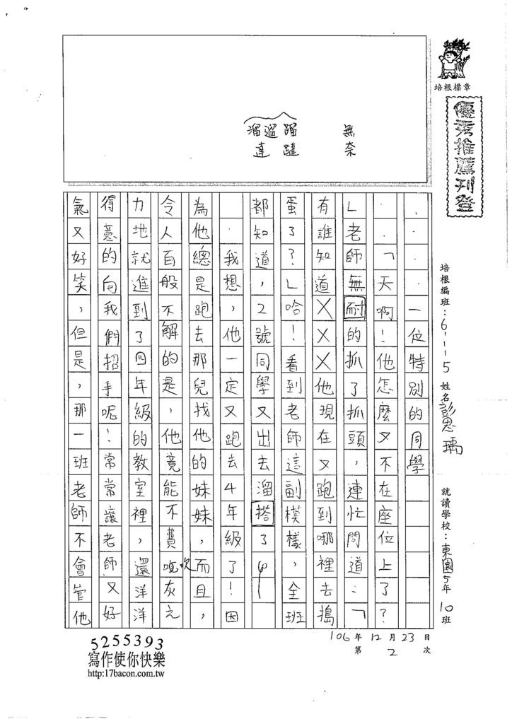 106W5302彭思瑀 (1)