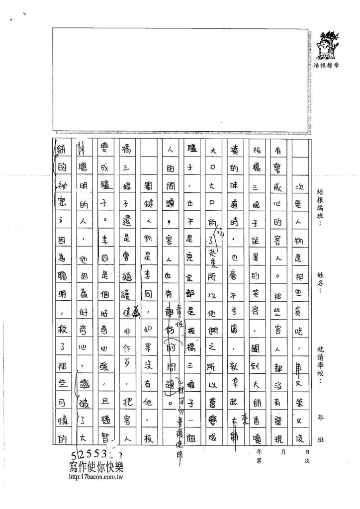 106W6302張云曦 (2)