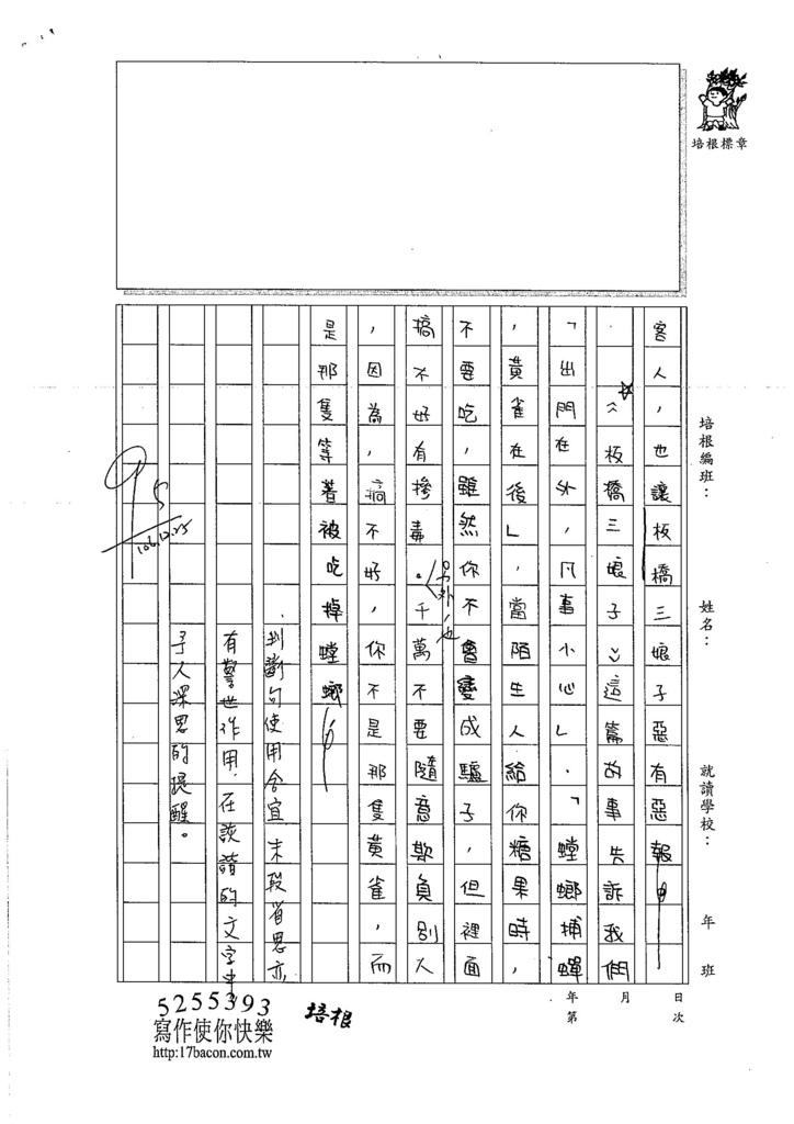 106W6302張云曦 (3)