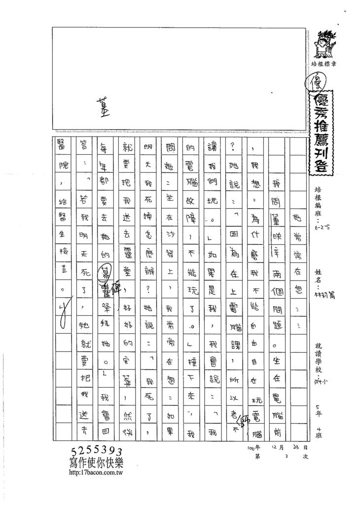 106W5302林莉菁 (1)