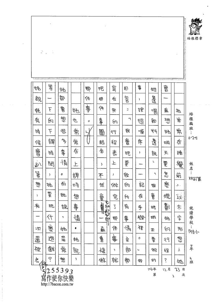 106W5302林莉菁 (2)