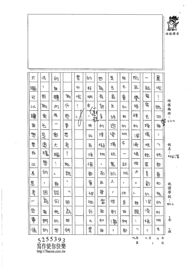 106W5302林莉菁 (3)