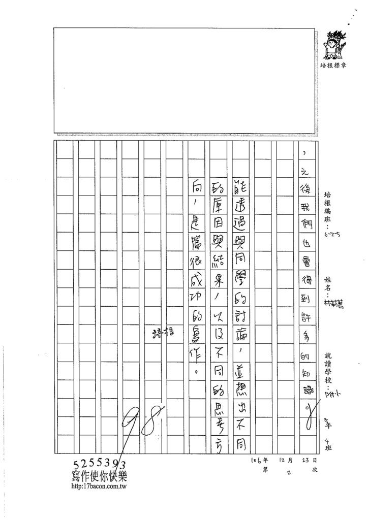106W5302林莉菁 (4)