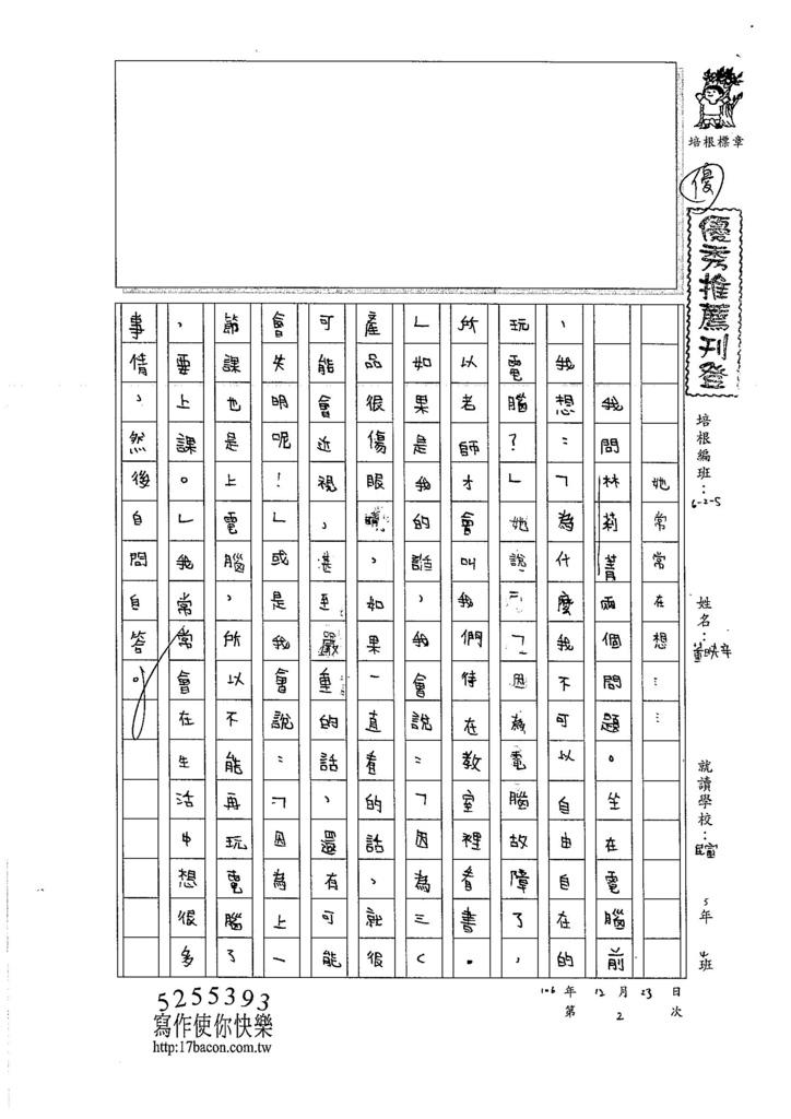 106W5302童映辛 (1)