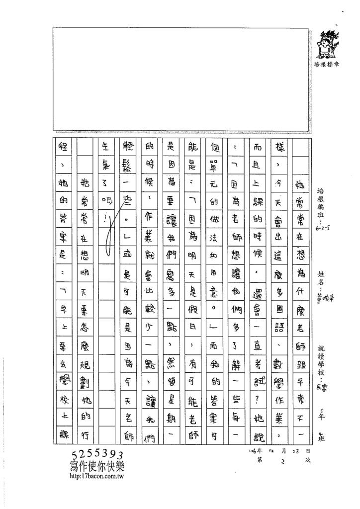 106W5302童映辛 (2)