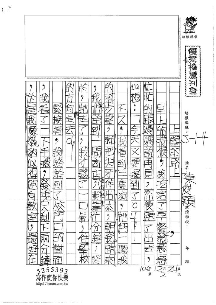 106W4302陳俊穎 (1)