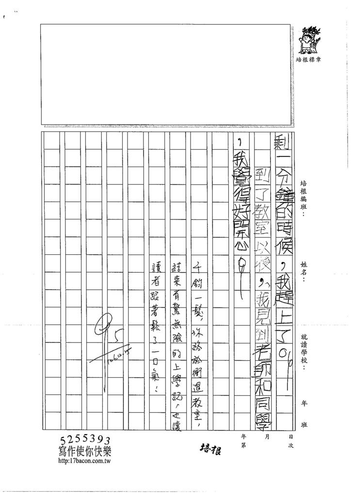 106W4302陳俊穎 (2)