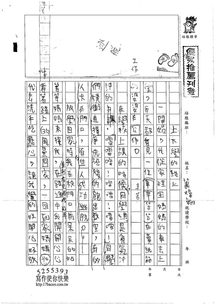 106W4302蕭煒翰 (1)