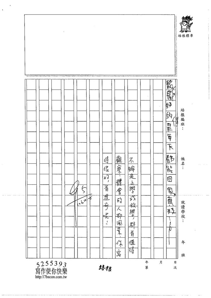 106W4302蕭煒翰 (2)