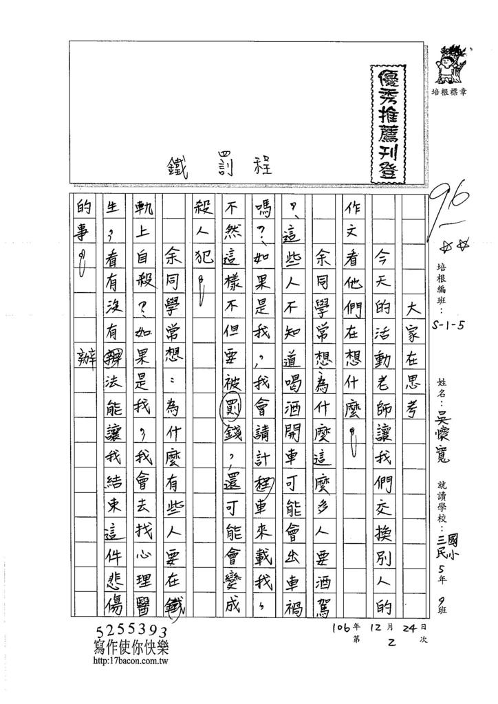 106W5302吳懷寬 (1)