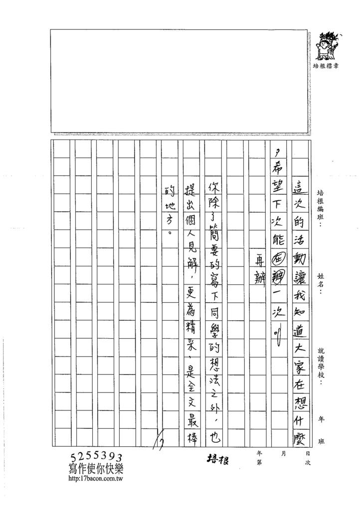 106W5302吳懷寬 (3)