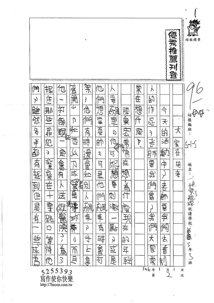 106W5302蔡裕成 (1)