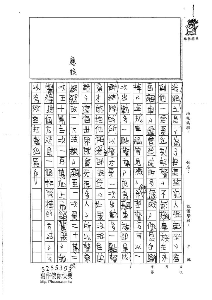 106W5302蔡裕成 (2)