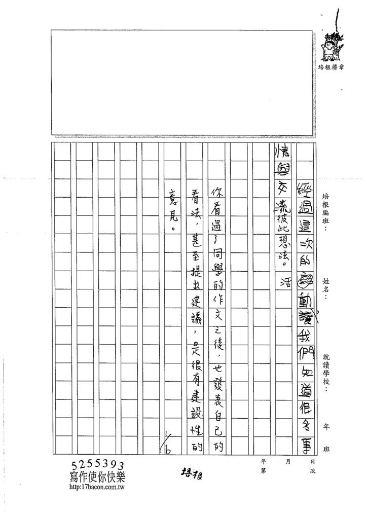 106W5302蔡裕成 (3)