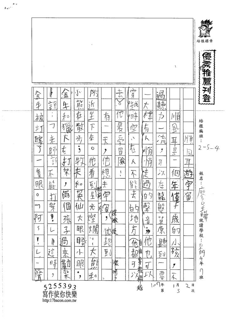106W4303廖呈曄 (1)