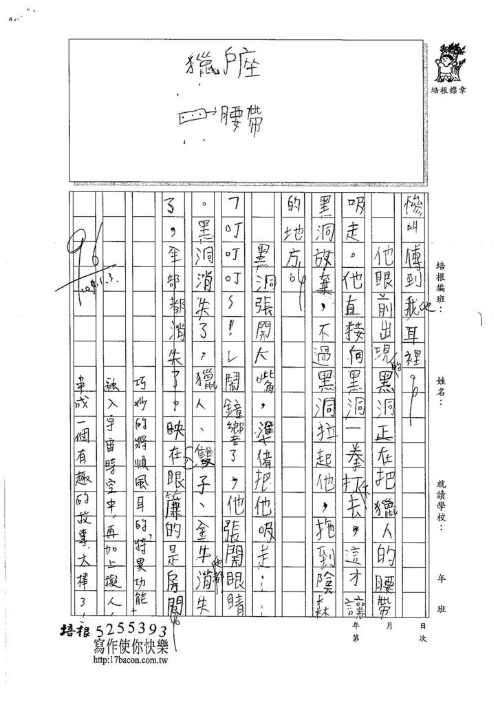 106W4303廖呈曄 (2)