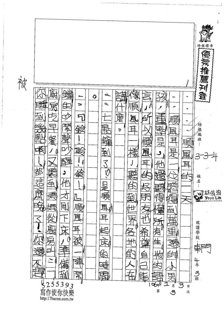 106W4303林侑洵 (1)