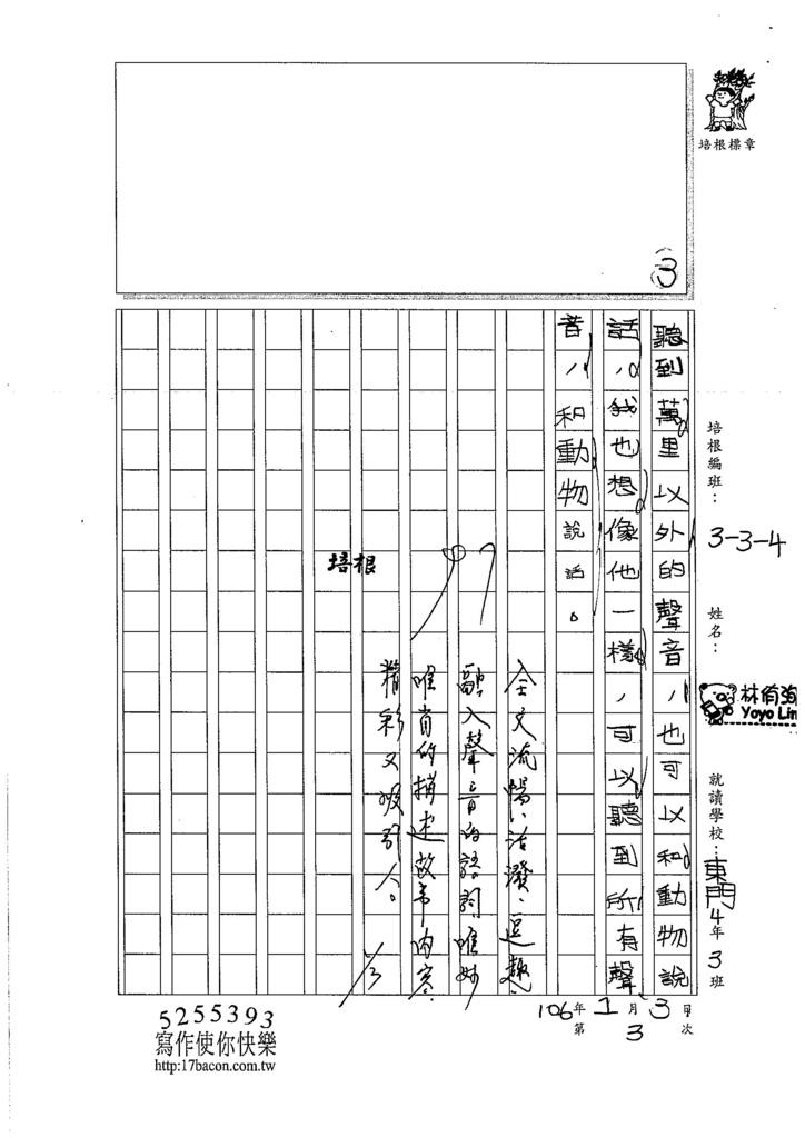 106W4303林侑洵 (3)