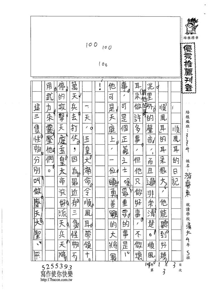 106W4303游睿東 (1)