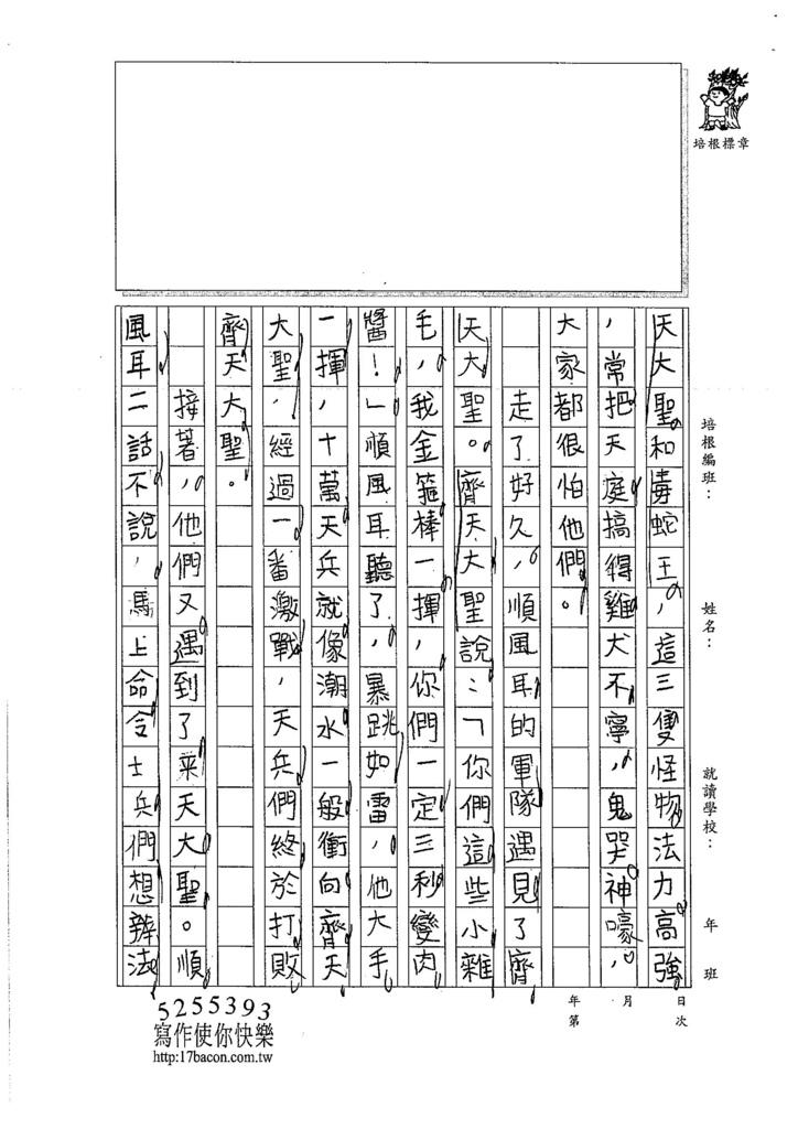 106W4303游睿東 (2)