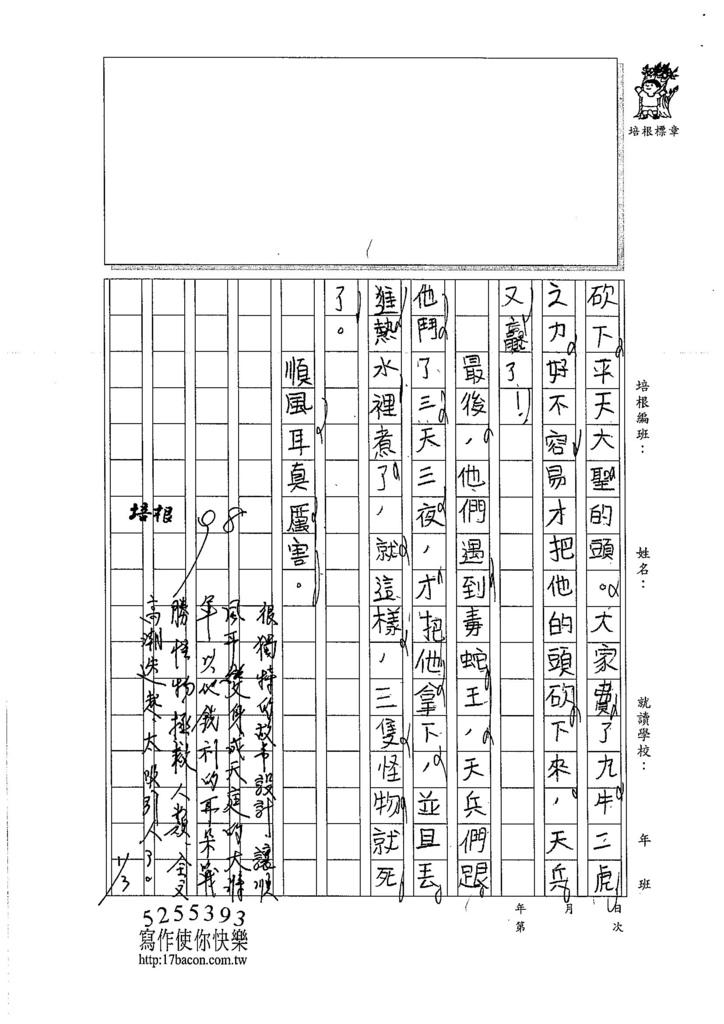 106W4303游睿東 (3)