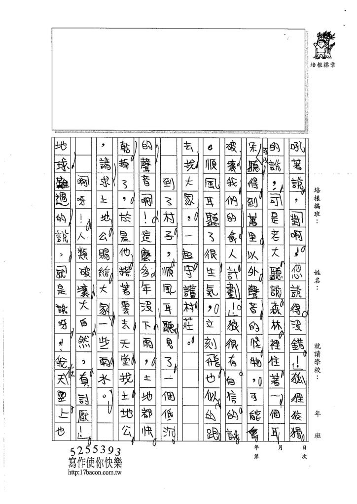 106W4303鍾瀚緯 (2)