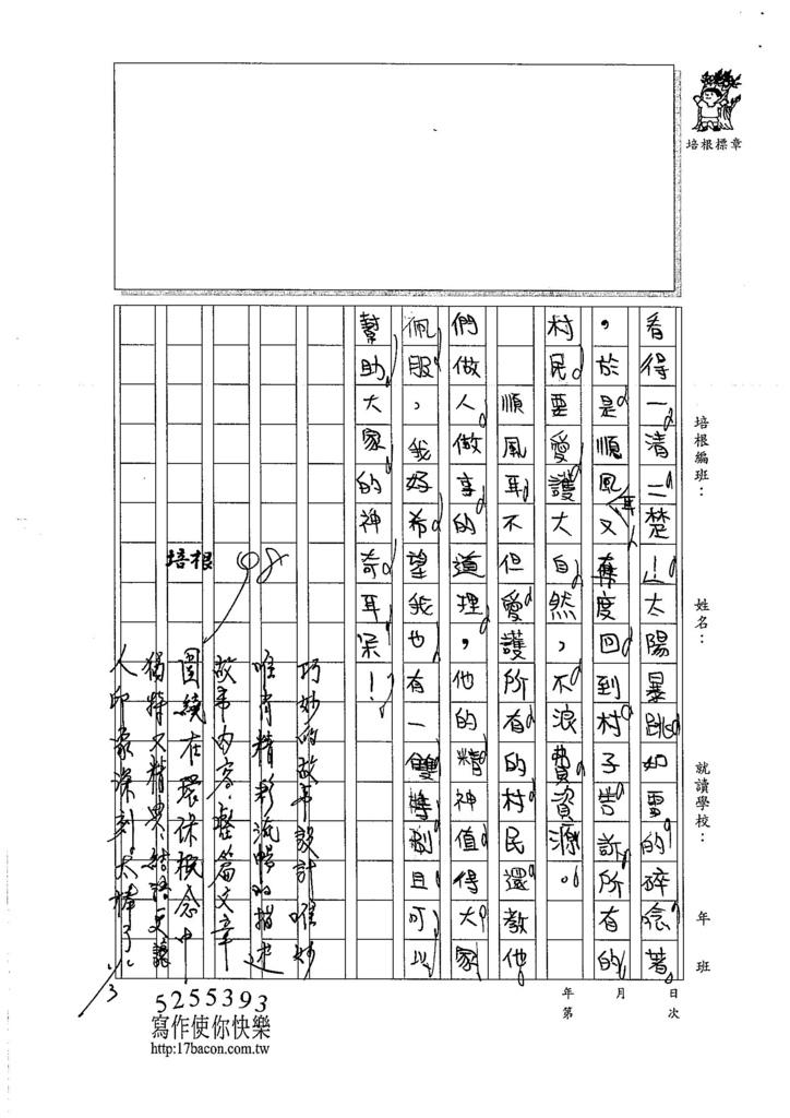 106W4303鍾瀚緯 (3)