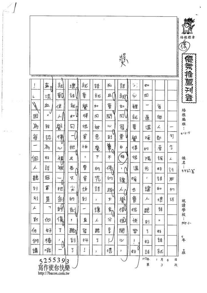 106W5303林莉菁 (1)