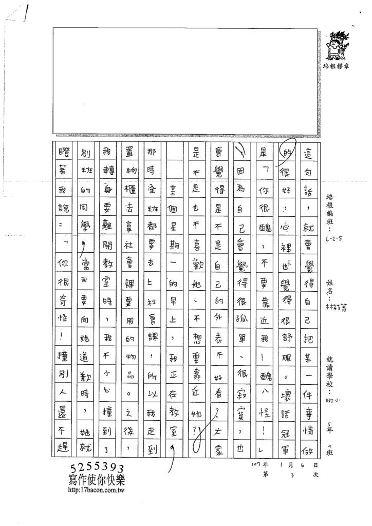 106W5303林莉菁 (2)