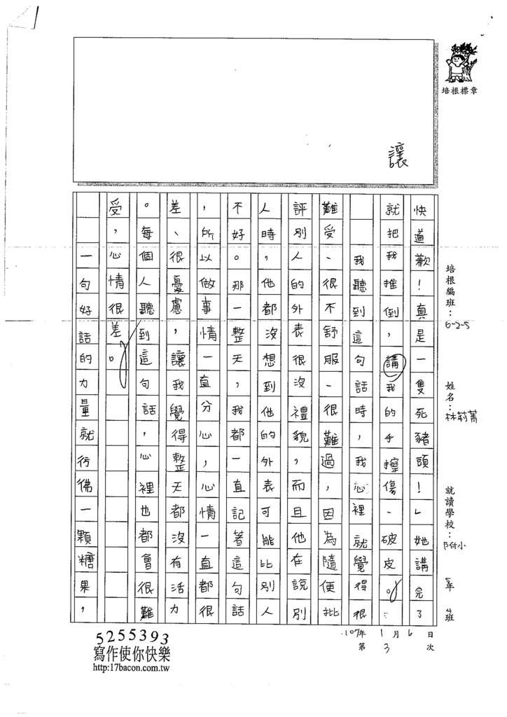 106W5303林莉菁 (3)