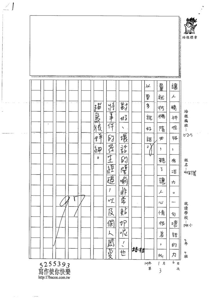 106W5303林莉菁 (4)