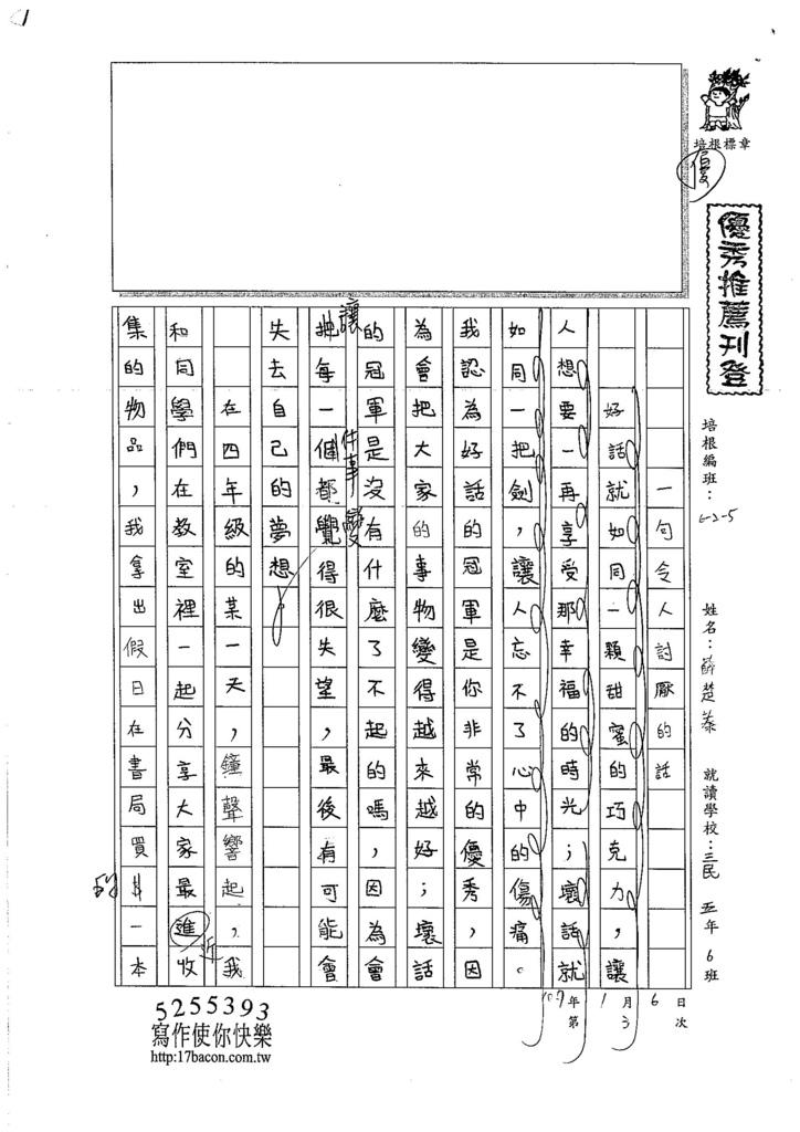 106W5303薛楚蓁 (1)