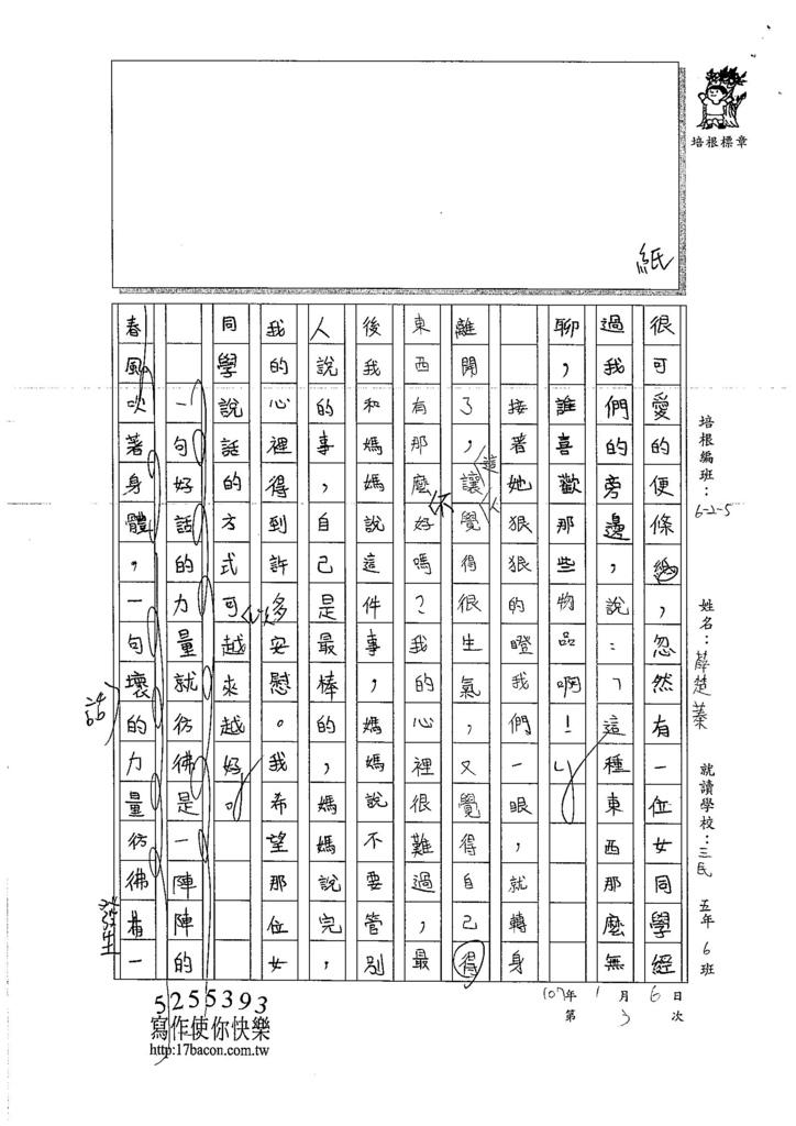 106W5303薛楚蓁 (2)