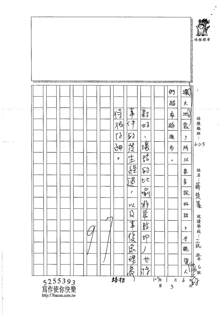 106W5303薛楚蓁 (3)