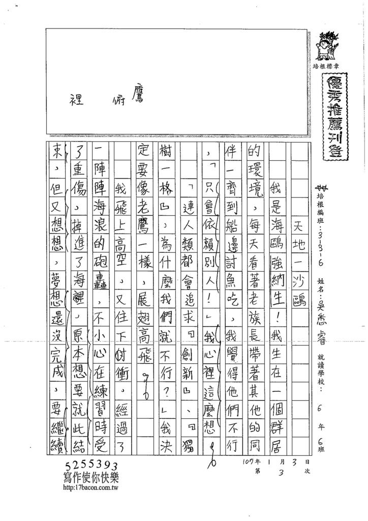 106W6303吳悉睿 (1)