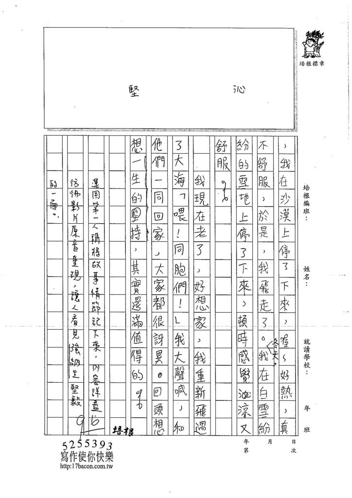 106W6303吳悉睿 (3)