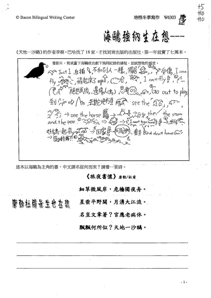 106W6303吳悉睿 (4)