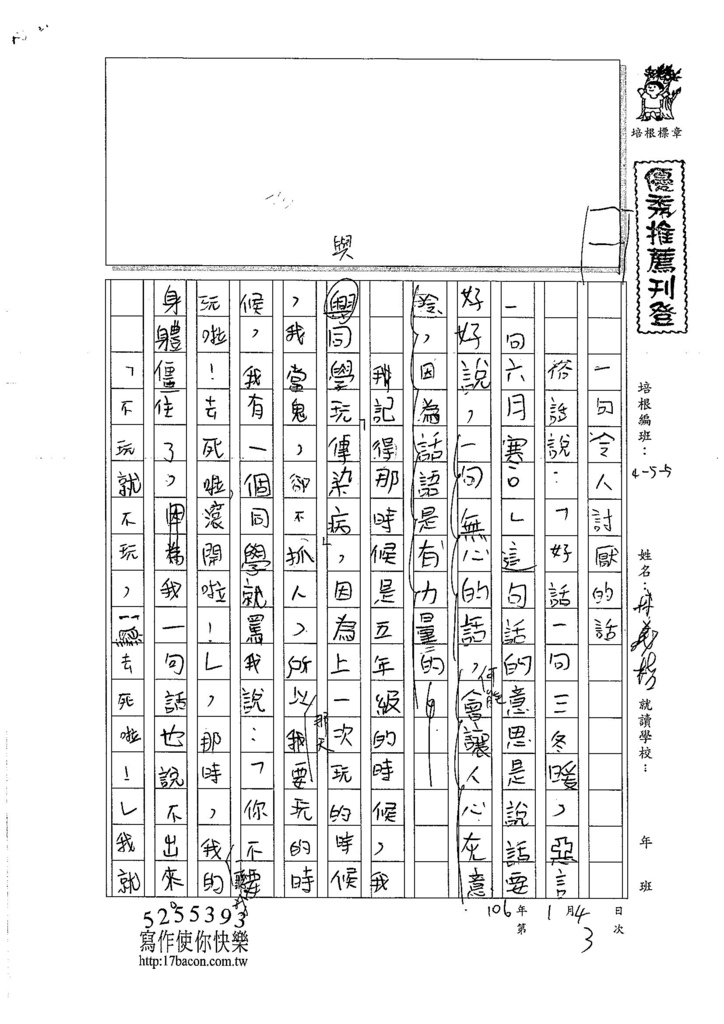 106W5303林義桔 (1)