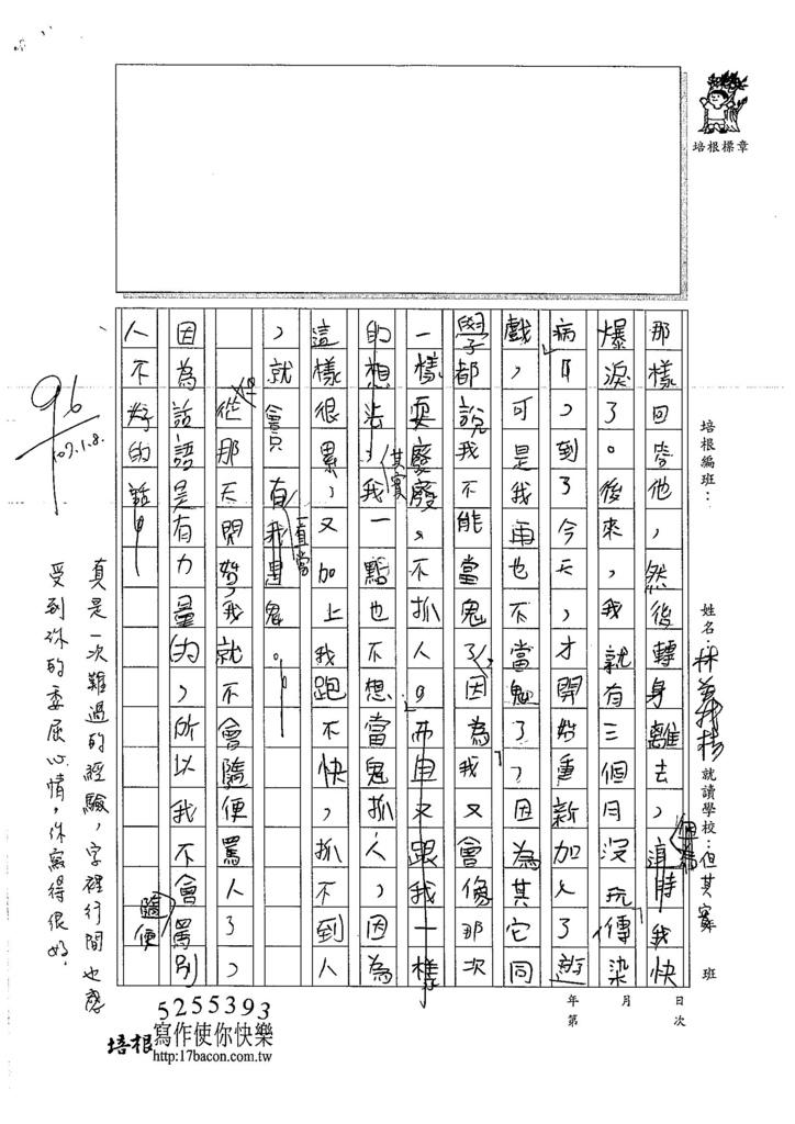 106W5303林義桔 (2)