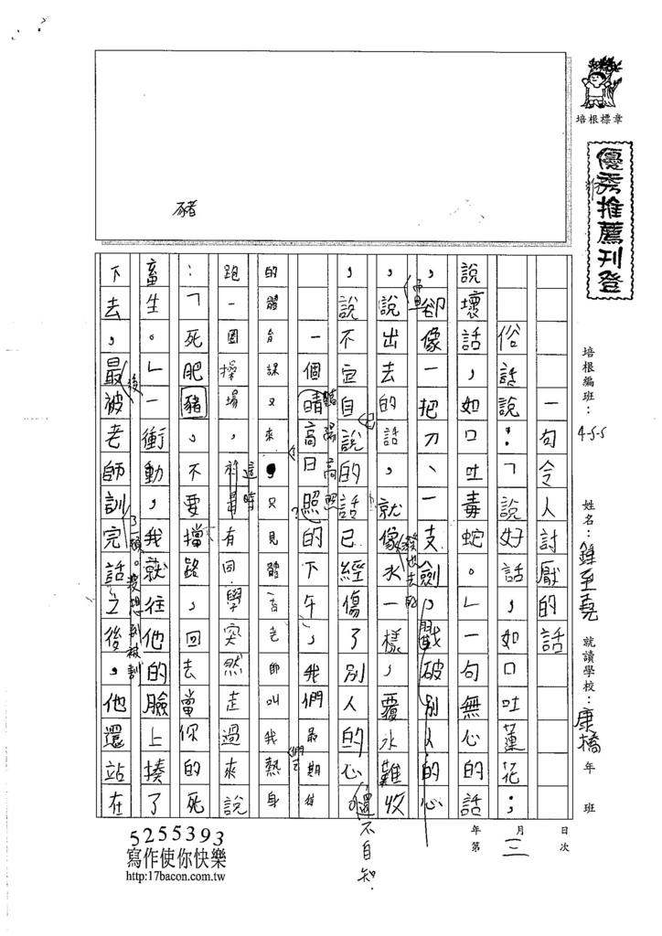 106W5303鍾至堯 (1)